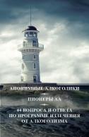 Анонимные Алкоголики (синяя книга). Пионеры АА. 44 вопроса и ответа