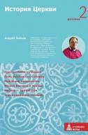 История Церкви. Вторая ступень - История. Андрей Зайцев