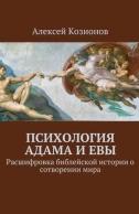 Психология Адама и Евы. Расшифровка библейской истории о сотворении мира