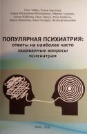 Популярная психиатрия: ответы на наиболее часто задаваемые вопросы психиатрам