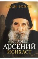 Старец Арсений Исихаст. Рожнёва Ольга