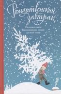 Рождественский завтрак. Рассказы и стихи. Вдохновляющее чтение для всей семьи. А.Логунов