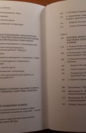 Психологическая помощь: теория и практика. Бондаренко А.Ф.