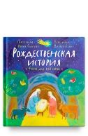 Рождественская история: чтение и игра. Мария Леонтьева