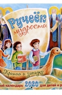 """Православный календарь 2020 для родителей и детей """"Ручеёк мудрости"""""""
