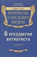В преддверие антихриста. Архиепископ Аверкий (Таушев)