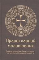 Православний молитовник. Сучасна редакція київського ізводу в українській транслітерації