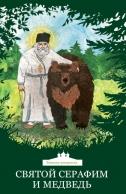 Святой Серафим и медведь. Ольга Клюкина