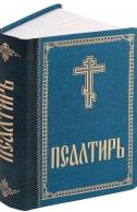 Псалтирь карманный в русской транскрипции
