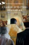 Славою и честию венчай их: Беседы о семье и браке. Иеромонах Макарий (Маркиш)