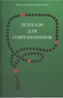 Исихазм для современников. Монах Симеон Афонский