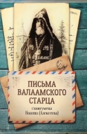 Письма Валаамского старца. Схиигумен Иоанн (Алексеев)