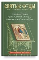 Пятидесятница (день Святой Троицы) и сошествие Святого Духа. Антология святоотеческих проповедей. Петр Малков