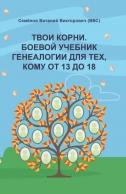 Твои корни. Боевой учебник генеалогии для тех кому от 13 до 18 лет