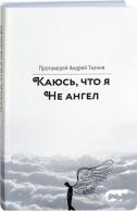 Каюсь, что я не ангел. Протоиерей Андрей Ткачев