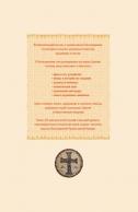 Православное богослужение. Иллюстрированная энциклопедия для семьи