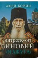 Митрополит Зиновий (Мажуга). Рожнёва Ольга