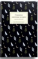 Страшные святочные истории русских писателей. Татьяна Стрыгина