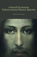 Тайное учение Иисуса Христа. «Нагорная проповедь». Алексей Козионов