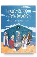 Рождественский путь волхвов: Книга-игра для всей семьи. Владимир Лучанинов