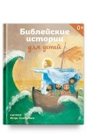 Библейские истории для детей. Стрыгина Татьяна