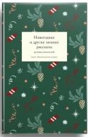 Новогодние и другие зимние рассказы русских писателей. Татьяна Стрыгина