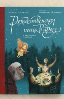 Рождественская песнь в прозе: Святочный рассказ. Чарльз Диккенс