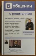 В общении с родителями. Протоиерей Андрей Ткачев