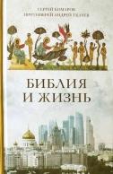 Библия и жизнь. Сергей Комаров, протоиерей Андрей Ткачев