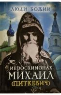 Иеросхимонах Михаил (Питкевич). Рожнёва Ольга