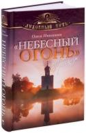 Небесный огонь. Олеся Николаева