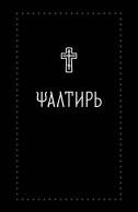 Псалтирь на церковнославянском языке. Серебряная серия