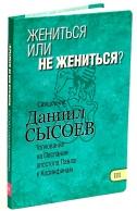 Жениться или не жениться? Священник Даниил Сысоев