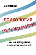 Психология переживания. Анализ преодоления критических ситуаций. Ф.Е.Василюк
