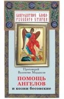 Помощь Ангелов и козни бесовские. Протоиерей Валентин Мордасов