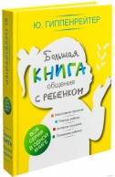 Большая книга общения с ребенком. Юлия Гиппенрейтер