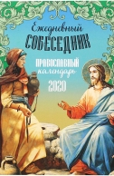 Ежедневный собеседник. Православный календарь на 2020 год