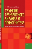 Техники транзактного анализа и психосинтеза. Ирина Малкина-Пых