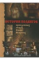 Истории подвигов преподобных отцов Киево-Печерских. Протоиерей Андрей Ткачев