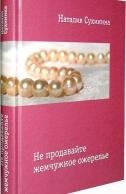 Не продавайте жемчужное ожерелье. Наталья Сухинина. Твердый переплет