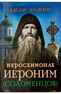 Иеросхимонах Иероним (Соломенцов). Рожнёва Ольга
