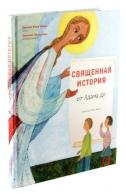 Священная История: от Адама до меня. Илья Кокин