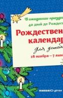 Рождественский календарь для детей. В ожидании праздника.