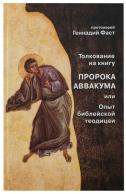 Толкование на книгу пророка Аввакума или Опыт библейской теодицеи. Протоиерей Геннадий Фаст
