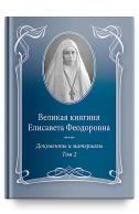 Великая княгиня Елисавета Феодоровна. Документы и материалы. Том 2. 1914–1918.