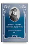 Великая княгиня Елисавета Феодоровна. Документы и материалы. Том 1. 1905–1913.