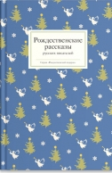 Рождественские рассказы русских писателей. Стрыгина Татьяна Викторовна