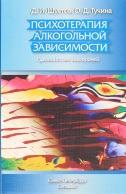 Психотерапия алкогольной зависимости: руководство для врачей. Д.Шустов