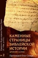 Каменные страницы библейской истории. Том 2. Протоиерей Олег Скнарь
