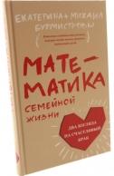 Математика семейной жизни. Два взгляда на счастливый брак. Екатерина Бурмистрова